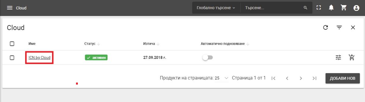 Панел на Cloud акаунт