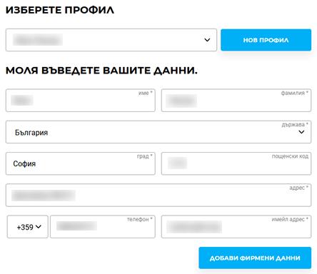 Избиране на потребителски профил за регистрация на услугата