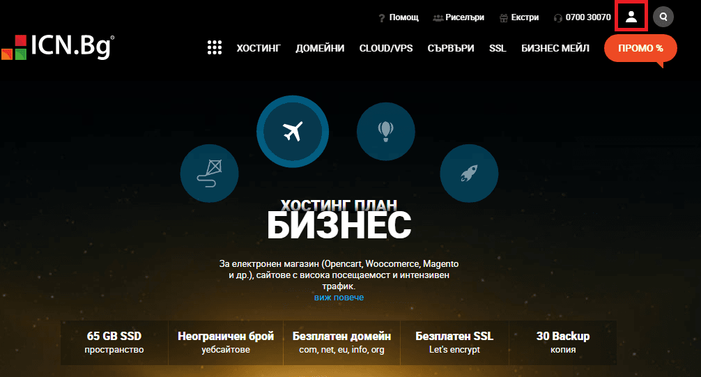 Достъп до потребителския панел от сайта icn.bg