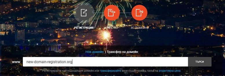 Страница Домейни на сайта icn.bg