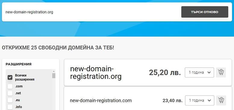 Интерфейс за търсене на домейн