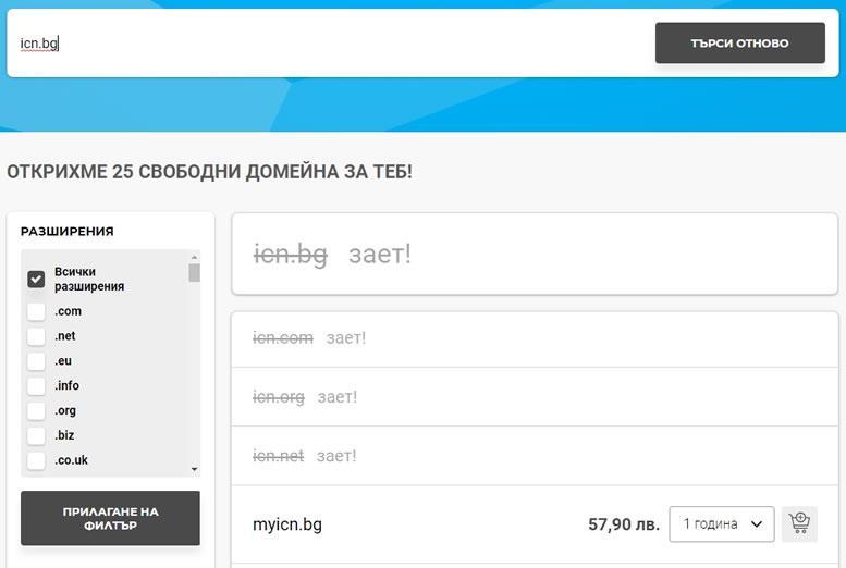 Индикация на зает домейн