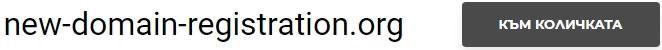 icn domain registration