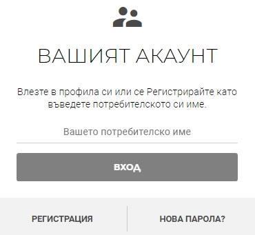 Интерфейс за логване в потребителския панел