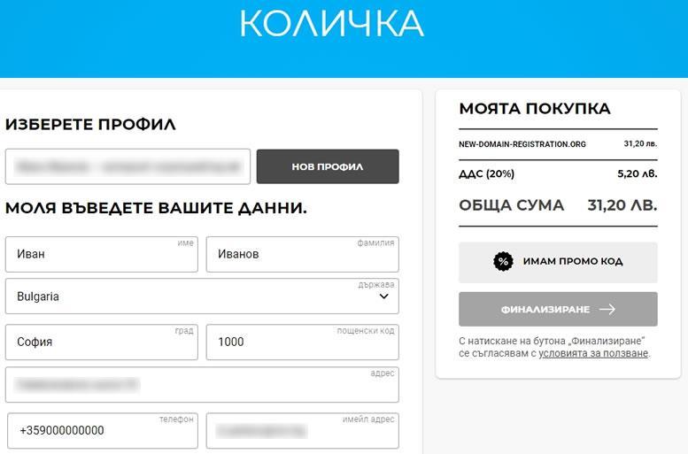 Автоматично попълване на данните от профила