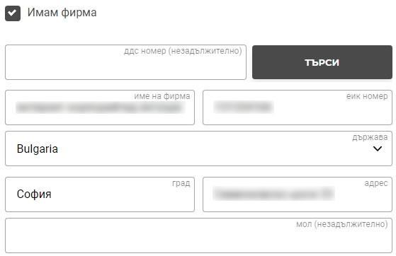 Автоматично въвеждане на данни на фирма