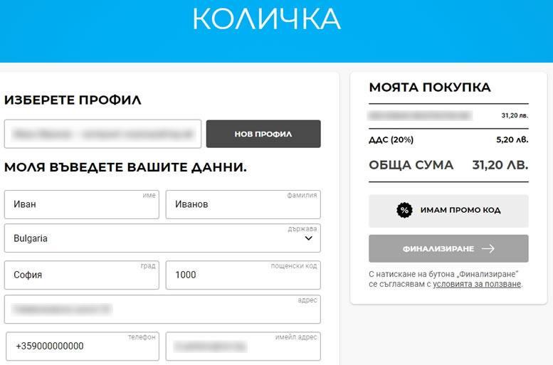 Автоматично въвеждане на данни от профла