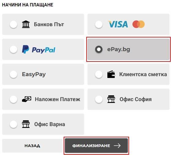 Избор на начин на плащане и финализиране на заявка