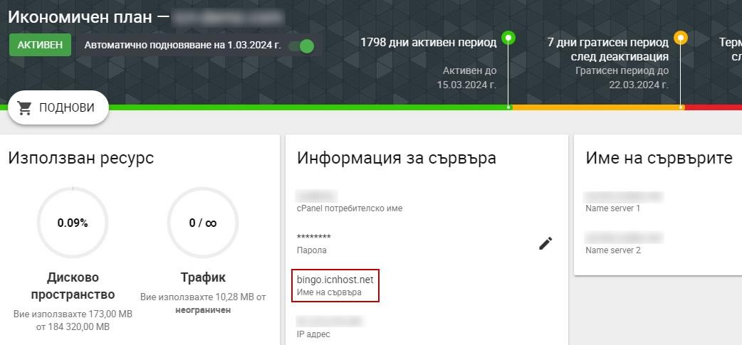 Информация за сървъра в потребителския панел