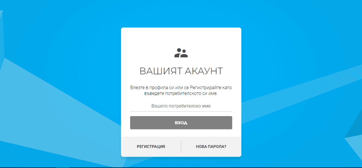 Интерфейс за достъп до потребителския панел