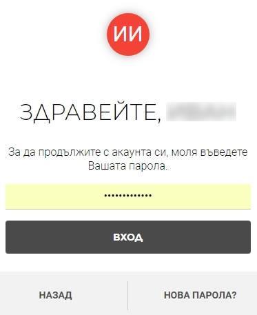 Интерфейс за въвеждане на парола за потребителски панел