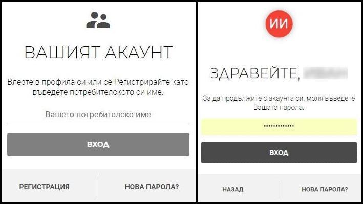 Интерфейс за въвеждане на потребителско име