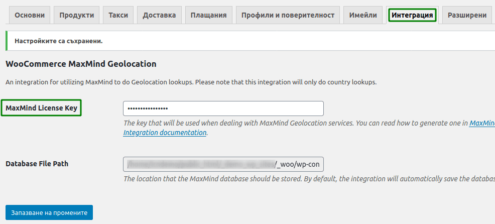 Интегриране на MaxMind Geolocation в WooCommerce