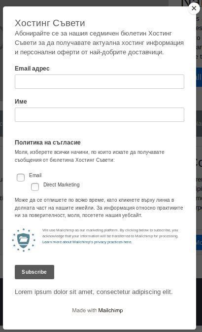 Зареждане на Modal pop-up формуляр