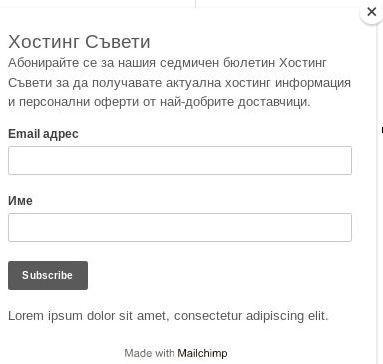 Зареждане на Slide pop-up формуляр