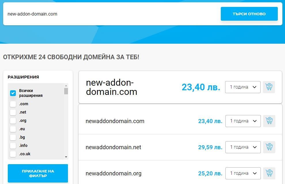 Филтър за разширения на домейн имена