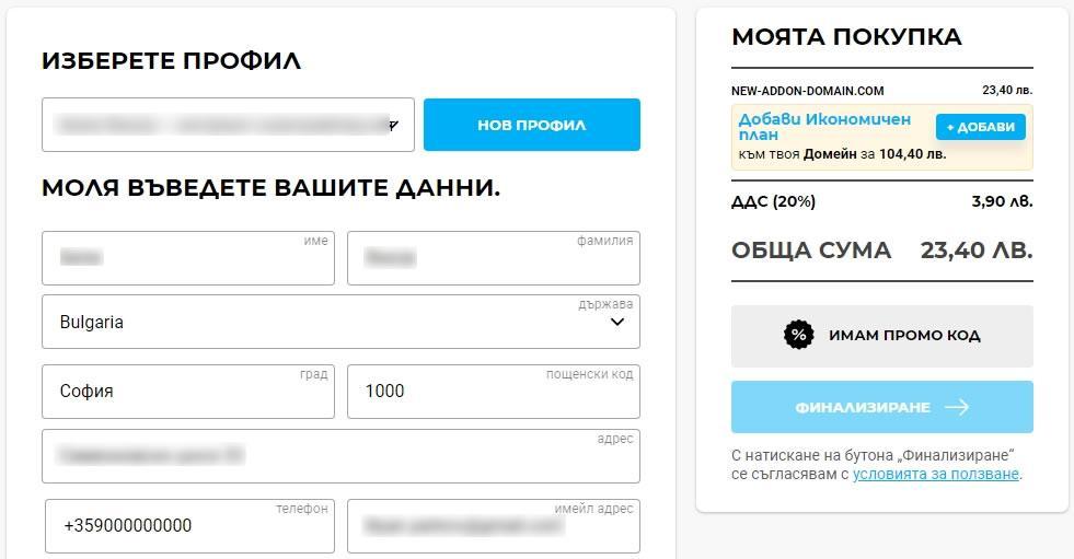 Интерфейс за избиране или създаване на профил