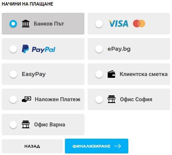 Интерфейс за избор начин на плащане