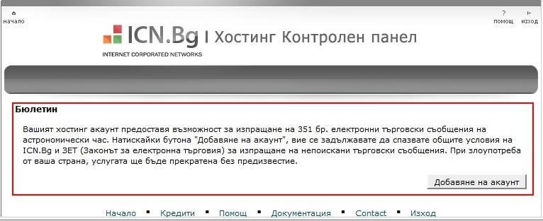 newsletter icn.bg cpanel