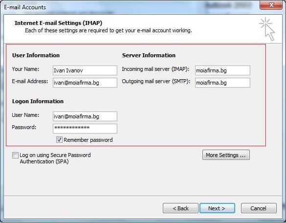 Въвеждане на данни за мейл сървърите