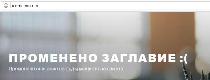 Променено заглавие на сайт