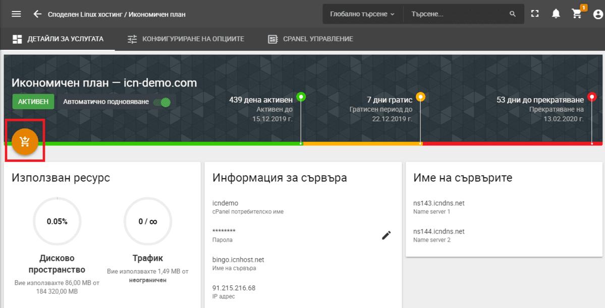 Панел на услугата с детайлна информация