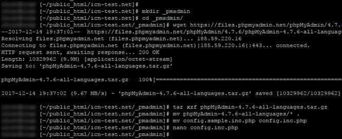 Всички команди за инсталиране на phpMyAdmin в терминал