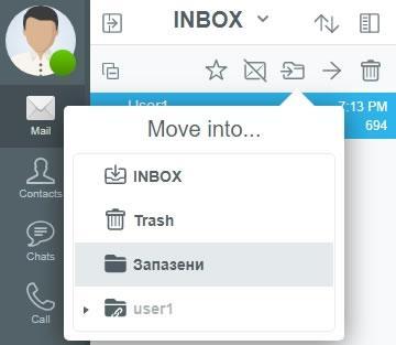 Преместване на съобщение в друга папка