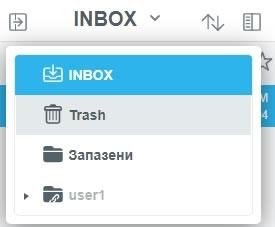 Преместване/Изтриване на съобщение в папка Trash