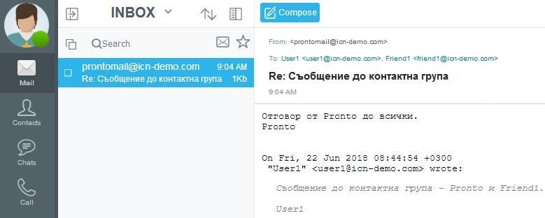 Получен отговор в акаунта User1