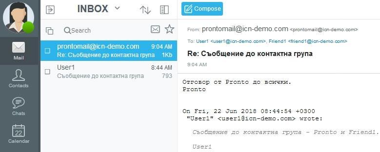 Получен отговор в акаунта Friend1