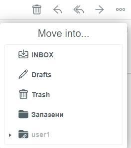Интерфейс за преместване на съобщение