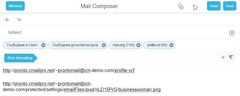 Прикачени имейли, файлове и линкове към файловете в съобщение