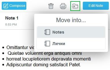 Интерфейс за преместване на бележки