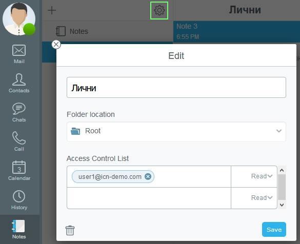 Интерфейс за предоставяне достъп до папка с бележки