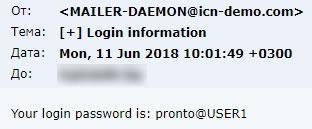 Писмо с текущата парола