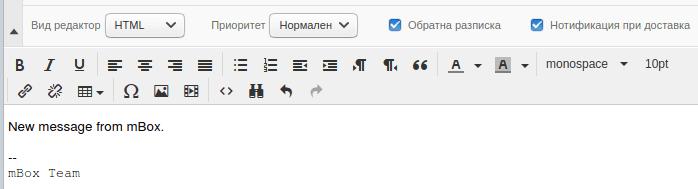 Създаване на съобщение с опции за обратна разписка