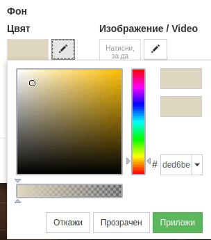 Избиране цвят на фона на лентата