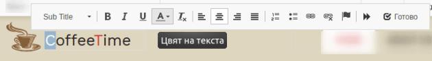 Редактиране заглавието на компанията в текстов редактор