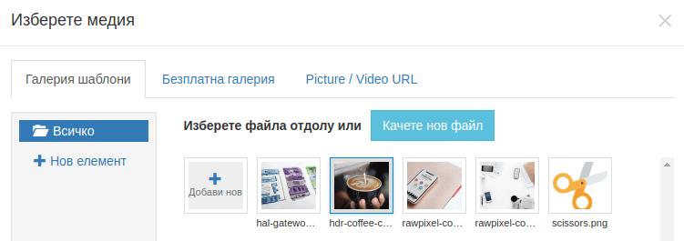 Избиране на изображение в панела Изберете медия