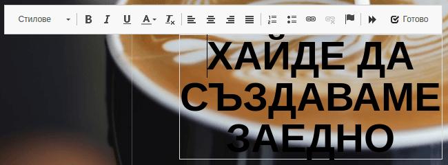 Редактиране на заглавие в тесктов редактор