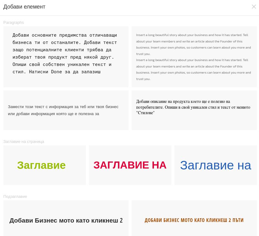 Предварително форматирани шаблони със заглавия и текстове