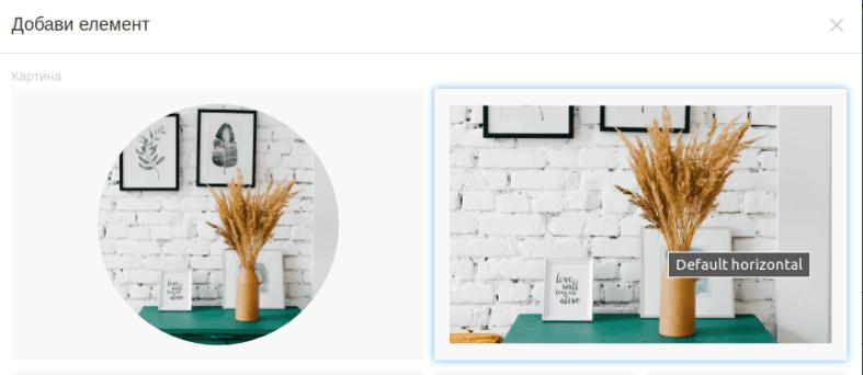 Избор на тип изображение в панела Добави елемент