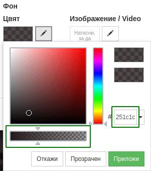 Дефиниране на цвят и прозрачност