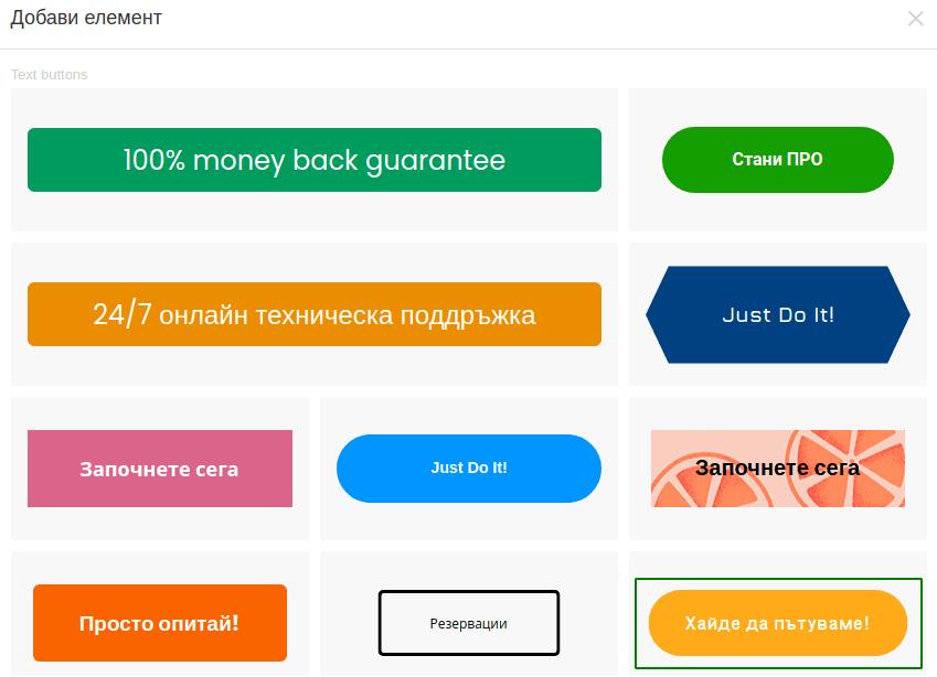 Панел с предварително форматирани бутони