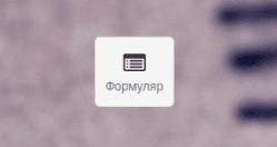 Вмъкване на икона с етикет Формуляр в работната област