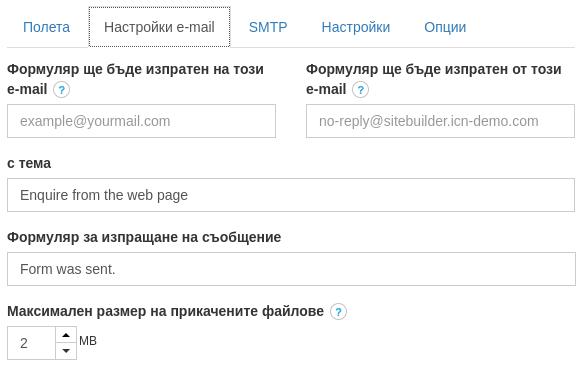 Настройки в раздел Настройки E-mail