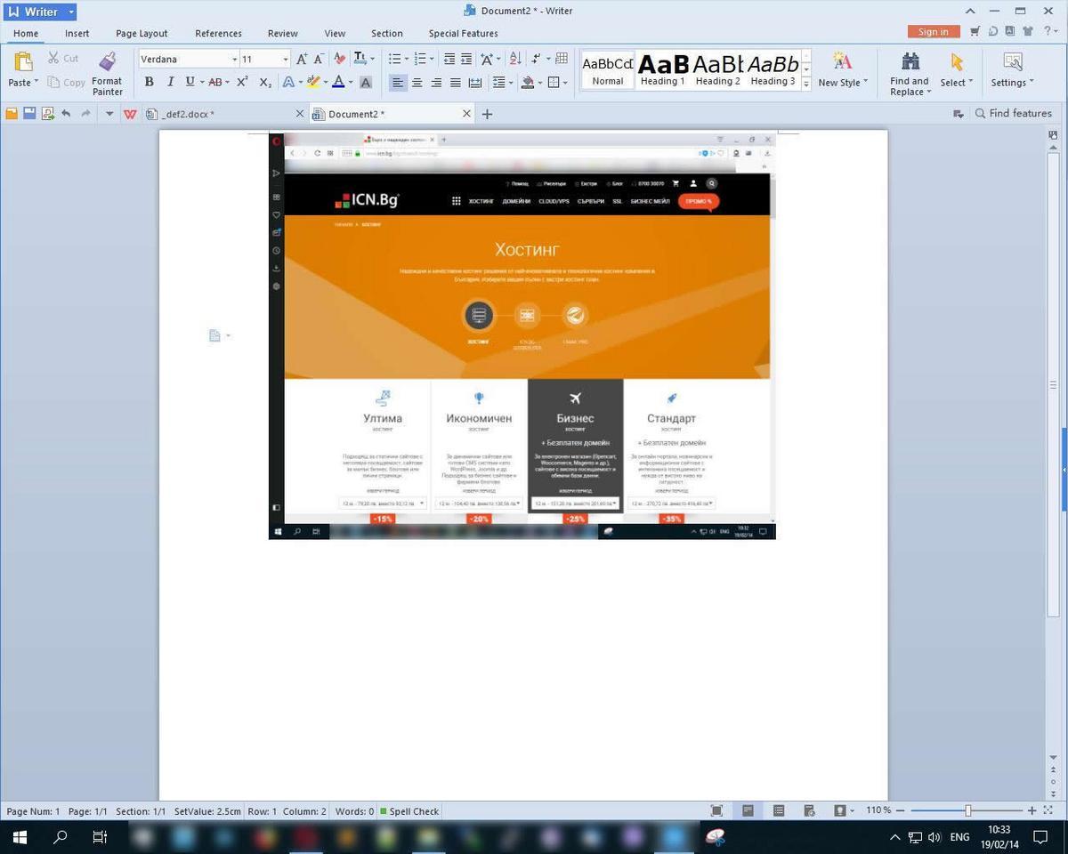 поставяне на screenshot във файл