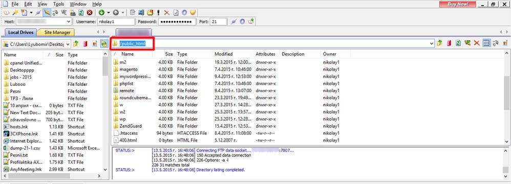 CuteFTP интерфейс след успешно свързване