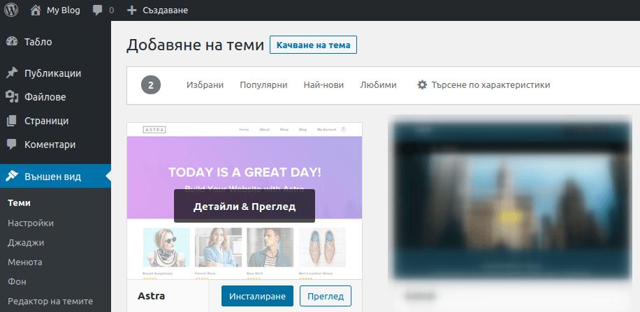 Инсталиране на тема Astra в WordPress